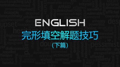 专升本英语,完形填空解题技巧(下篇)