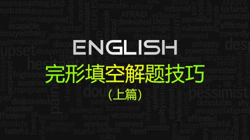专升本英语,完形填空解题技巧(上篇)