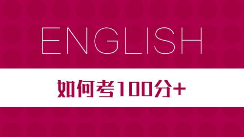 专升本英语答题技巧,100分+必备!