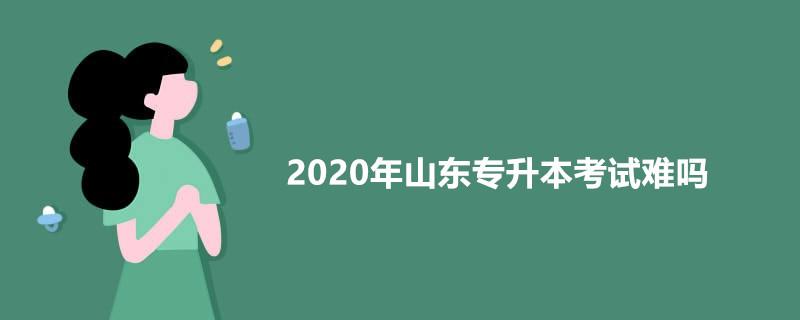 2020年山东专升本考试难吗