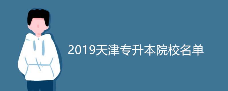 2019天津专升本院校名单