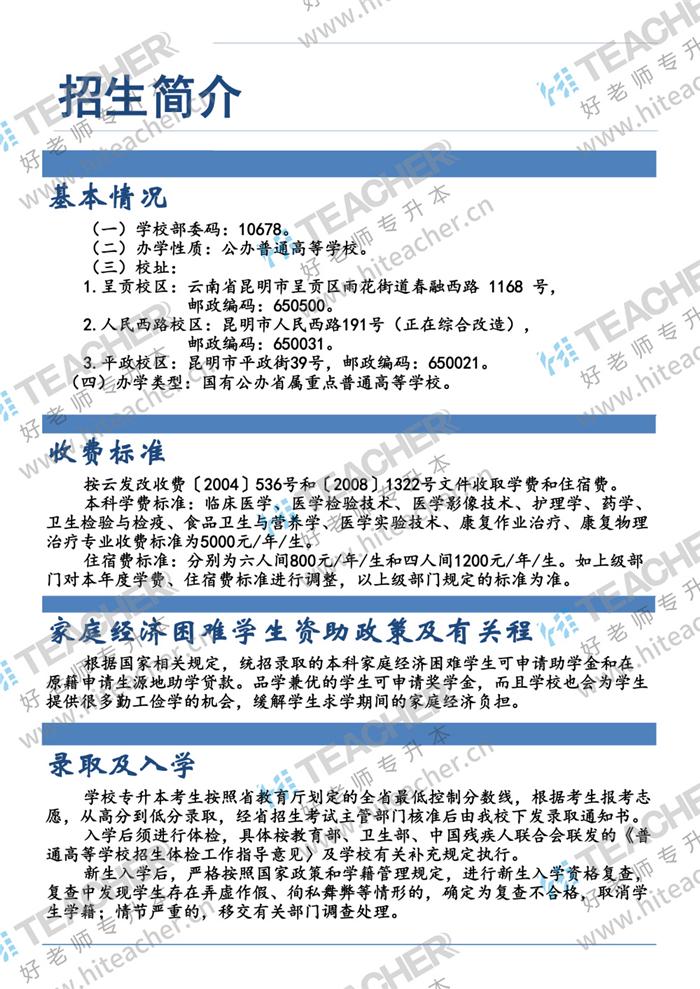 昆明医科大学2020年专升本招生简章_04.jpg