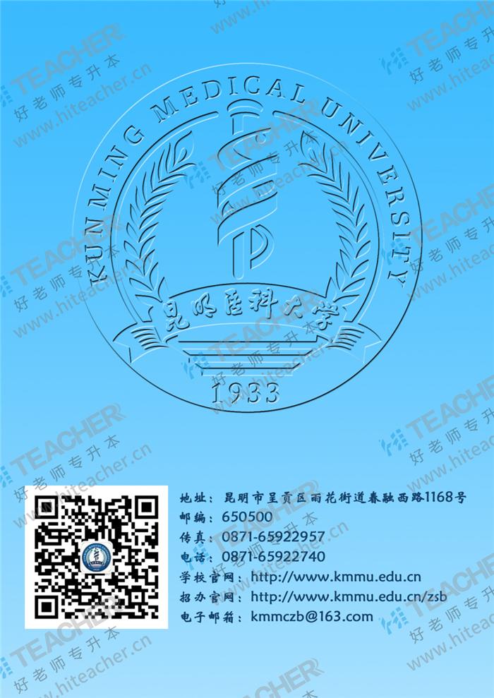 昆明医科大学2020年专升本招生简章_05.jpg
