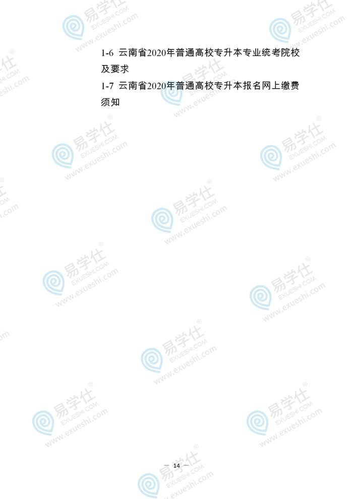 云教发〔2019〕号_云南省教育厅关于印发云南省2020年普通高等学校本科招收应届专科毕业生升学统一招生考试办法等2个文件的通知_附件_14.jpg